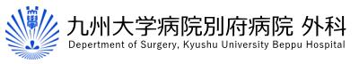 九州大学病院別府病院外科